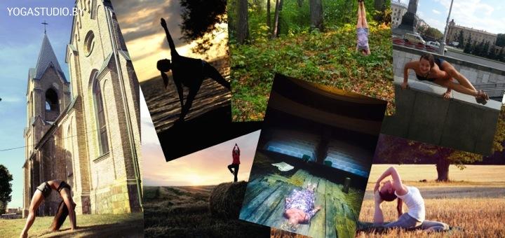 конкурс фото йога в беларуси