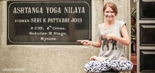 штанга йога институт