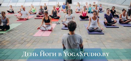 день йоги 2019