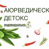 детокс